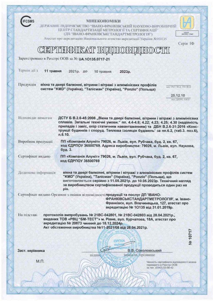Сертифікат відповідності на віконні конструкції